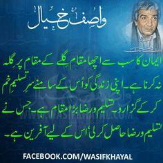 -FeAmaanAllah Hafiz, Urdu Quotes, Mehndi, Beautiful Words, Allah, Infographics, Literature, Information Graphics, Literatura