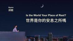 英文詩歌《世界是你的安息之所嗎》Official Lyric Video   官方完整版 Sunshine, World, Nikko, The World