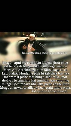Feammanallah FeAmaanAllah to everyone - Best Dpz Muslim Love Quotes, Love In Islam, Quran Quotes Love, Beautiful Islamic Quotes, Quran Quotes Inspirational, Apj Quotes, Sufi Quotes, Wisdom Quotes, Qoutes