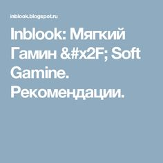 Inblook: Мягкий Гамин / Soft Gamine. Рекомендации.