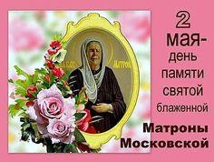 2 мая - День блаженной Матроны Московской. День блаженной Матроны Московской ежегодно отмечается православной церковью 2 мая. Блаженная Матрона Московская является одной из наиболее почитаемых святых. Матрона родилась в 1881 году в Тульской губернии.