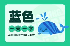 A CHINESE WORD A DAY #chinesewordoftheday