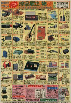 Japan Advertising, Retro Advertising, Showa Period, Showa Era, Bussines Ideas, Start Screen, Old Photography, Tour Posters, Retro Video Games