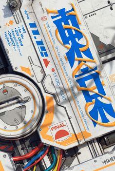 東京@final_taipei VISUAL : @fkkwu 3D : @jonni0409 Ad Layout, Poster Layout, Layout Design, Graphic Design Art, Graphic Design Inspiration, Typography Design, Cool Works, 3d Poster, Tech Art