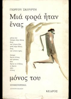 Μια φορά ήταν ένας μόνος του Book Lists, Graphic Design, Reading, Quotes, Books, Travel, Quotations, Libros, Viajes