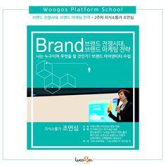미래 트렌드를 배우고 개인 플랫폼을 가진 인재로 성장시키는 융합쇼핑플랫폼 우고스의 <Woogos Platform School> 1기 2주차는 지식소통가 조연심 대표의 '브랜드 전쟁시대, 브랜드 마케팅 전략' 강의가 진행되었습니다.  우고스라는 플랫폼 안에서 나는 어떤 브랜드를 가질지, 한번 생각해보는 시간이 되시길 바랍니다:) #우고스   #트라이그람스코리아   #woogos   #조연심   #지식소통가   #융합쇼핑플랫폼   #브랜드마케팅
