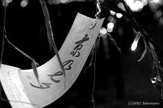 "at the Summer ""Tanabata"" Festival in Kyoto,Japan"