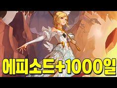 세븐나이츠 신규 에피소드+1000일 대박 이벤트+오를리 던전!  - 기리