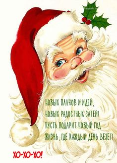 Открытка с Дедом Морозом New Year Holidays, Christmas And New Year, Holidays And Events, Father Christmas, Vintage Christmas Crafts, Vintage Christmas Images, Vintage Santa Claus, Vintage Santas, Cartoon Grandma