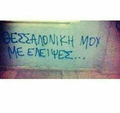 Im In Love, Love Of My Life, Thessaloniki, Greek Quotes, My One And Only, Say Something, Like A Boss, True Words, Movie Quotes