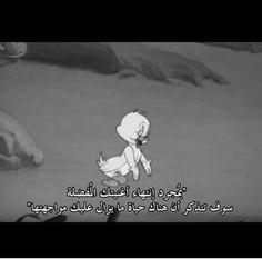 Poet Quotes, Movie Quotes, Words Quotes, Emoji Pictures, Sad Pictures, Arabic English Quotes, Arabic Love Quotes, Funny Good Night Photos, Instagram Profile Picture Ideas