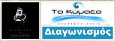 Διαγωνισμός Youweekly.gr για ένα ταξίδι στη Σαμοθράκη και 20 δαχτυλίδια Ουρανόεσσα! - https://www.saveandwin.gr/diagonismoi-sw/diagonismos-youweekly-gr-gia-ena-taksidi-sti-samothraki-kai-20-daxtylidia/