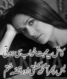 355 Best Poetry images in 2016 | Poetry, Urdu poetry