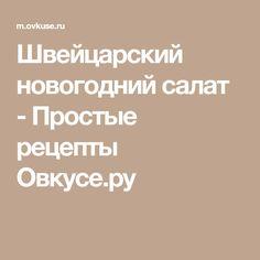 Швейцарский новогодний салат - Простые рецепты Овкусе.ру
