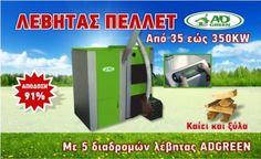 Λέβητες πελλετ βιομάζας με εύρος ισχύος από 35 εώς 350 KW