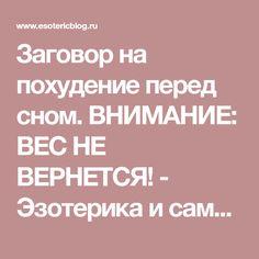 Заговор на похудение перед сном. ВНИМАНИЕ: ВЕС НЕ ВЕРНЕТСЯ! - Эзотерика и самопознание