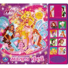 ¡Nuevo libro Winx Club Believix 2D en Rusia! http://poderdewinxclub.blogspot.com.ar/2013/08/nuevo-libro-winx-club-believix-2d-en.html