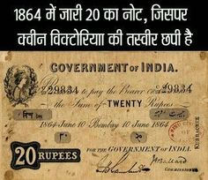 Rare Pictures, Rare Photos, Coin Auctions, History Of India, Intresting Facts, Vintage India, Bank Of India, Old Coins, Information Technology