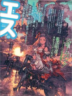 """Illustration for the October 2016 issue of """"S / エス"""" by Akihiko Yoshida / 吉田明彦 (Final Fantasy XII, Vagrant Story, Bravely Default)."""