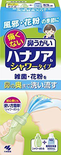 ハナノアシャワー 痛くない鼻うがい 使い方簡単タイプ (鼻洗浄器具+専用洗浄液300ml) ハナノア https://www.amazon.co.jp/dp/B014P9C5B8/ref=cm_sw_r_pi_dp_U_x_lNGjBb4NHF173