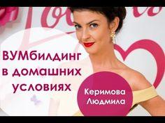 "Вебинар ""ВУМбилдинг в домашних условиях"" Керимова Людмила - YouTube"
