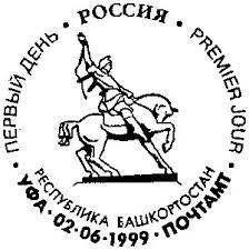 Картинки по запросу памятник салавату юлаеву