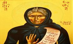 myorthodoxsite: 6 Μαΐου : Εορτή Οσίας Σοφίας της Κλεισούρας