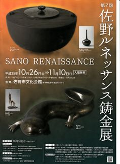 第7回佐野ルネッサンス鋳金展 http://wp.me/p3kxHi-EG