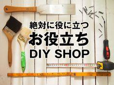 お役立ち DIY SHOP   DIYで作るオシャレインテリア【金曜大工】