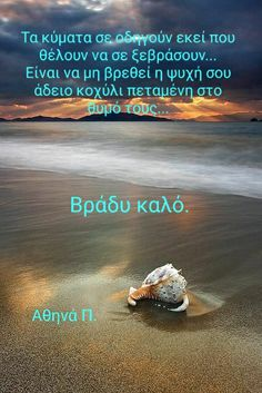 Good Morning Good Night, Greek Quotes, Wonderful Images, Amazing Places, The Good Place, Cool Photos, Greece, In This Moment, Nice