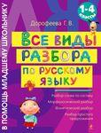 Все виды разбора по русскому языку. Обсуждение на LiveInternet - Российский Сервис Онлайн-Дневников