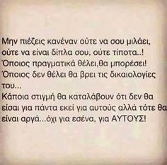All Quotes, Greek Quotes, Best Quotes, Qoutes, My Passion, Motivation Inspiration, Life Lessons, Wise Words, Decir No