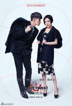 小时代 3 刺金时代 [] tiny times III [] [2014] [] http://movie.mtime.com/203641/ []