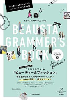 BEAUSTAGRAMMER'S BOOK (扶桑社ムック) Ad Design, Book Design, Layout Design, Flyer And Poster Design, Graphic Design Posters, Teen Images, Type Posters, Flyer Layout, Japanese Design