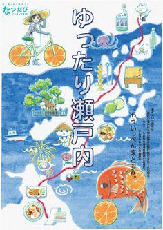 個人的、しまなみ海道PR用、観光ポスター。