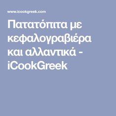 Πατατόπιτα με κεφαλογραβιέρα και αλλαντικά - iCookGreek