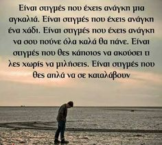 Είναι στιγμές....... Greek Quotes, Its A Wonderful Life, Natural Remedies, Psychology, Greece, Life Quotes, Picture Video, Inspirational Quotes, Wisdom