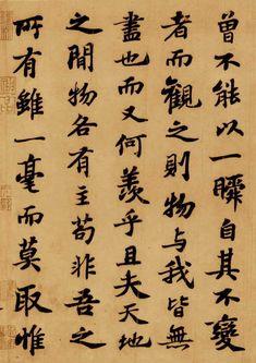 北宋 - 蘇軾 - 書前赤壁賦卷 (局部) 《赤壁賦》是蘇軾 (Su Shi,1037-1101) 千古傳誦的名作,有前、後兩篇,都作於元豐五年(1082)。當時蘇軾背負詩文譏諷朝廷的罪名,貶官湖北黃州。在與朋友遊歷赤壁之後,懷古感傷,於是提筆抒發對人生的體悟。完稿後一年,方為知己傅堯俞(字欽之)書寫這篇《前赤壁賦》。