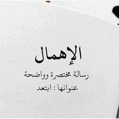 Real Life Quotes, Mood Quotes, True Quotes, Funny Quotes, Qoutes, Beautiful Arabic Words, Arabic Love Quotes, Vie Motivation, Inspirational Quotes About Success