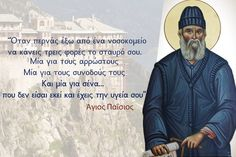 Cool Words, Wise Words, Orthodox Christianity, Pray For Us, Greek Quotes, Faith In God, Gods Love, Favorite Quotes, Religion