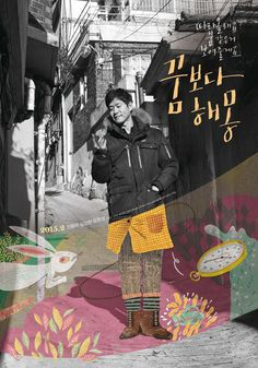 design : PROPAGANDA 최지웅 Choi jee-woong photo : 유영규 (Art Hub Teo) Yoo young kyu illustration : 윤예지 Yun yeji  http://www.seeouterspace.com client : KT&G 상상마당  KT&G SangsangMadang print : (주)대경토탈