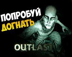 Outlast - Догони если сможешь #9