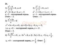 ГДЗ 21 - ответ на учебник Алгебра 8 класс Алимов
