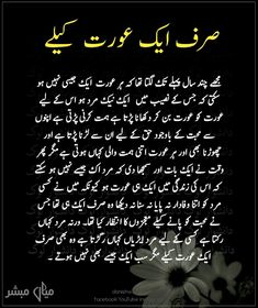 Urdu Funny Poetry, Poetry Quotes In Urdu, Love Poetry Urdu, Best Urdu Poetry Images, Poetry Pic, Sufi Poetry, Muslim Love Quotes, Islamic Love Quotes, Islamic Inspirational Quotes