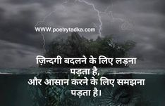 For more relevent posts on Good evening zindagi at poetry tadka please swich on Good evening zindagi page of poetrytadka Shayari In Hindi, Shayari Image, Good Evening Love, Thoughts In Hindi, Dil Se, Hd Images, Breakup, Motivational Quotes, Poetry