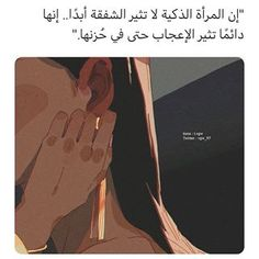 Sad Words, Life Words, Cool Words, Arabic Text, Arabic Words, Arabic English Quotes, Arabic Love Quotes, Love You Best Friend, Book Qoutes