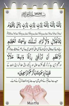 Islam Beliefs, Duaa Islam, Islam Hadith, Allah Islam, Islam Quran, Alhamdulillah, Islamic Phrases, Islamic Messages, Islamic Dua
