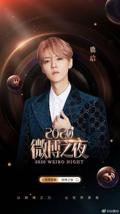 루 한 LuHan 鹿晗 weibo night 210228