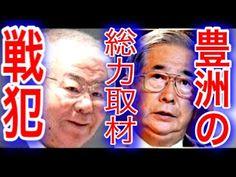 豊洲 の 「戦犯」 石原慎太郎 と ドン内田!  なぜ、豊洲でなければならなかったのか!を検証。スクープ速報CH 相互チャンネル登録