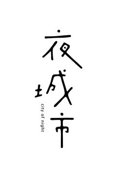 Chinese typography design - 夜城市